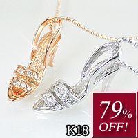 送料無料!シンデレラの靴×ダイヤモンドネックレスダイヤモンド ネックレス K18WG/K18PG シン...