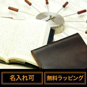 ブックカバー 文庫本サイズ 革 文庫 しおり機能付き、読書に便利 記念品 名入れ 卒業 退職祝い ...