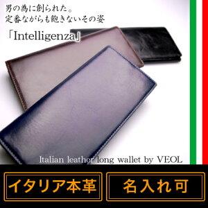 【レビューで 送料無料】財布 メンズ 長財布 イタリア本革 半額 以下 人気 紳士用財布 サイフ M...