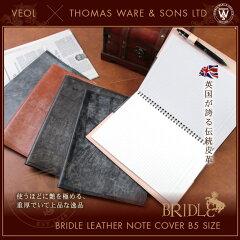 1840年から続く伝統の英国革 ノートカバー 本革ノートカバー b5 b5ノートカバー レザー…