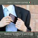 イタリア革 カードケース 名刺入れ 名刺ケース革 皮 メンズ 紳士物 名刺いれ men's 男性用 新社会人 ギフト プレゼント 名入れ 可 父の日 ギフト プレゼント