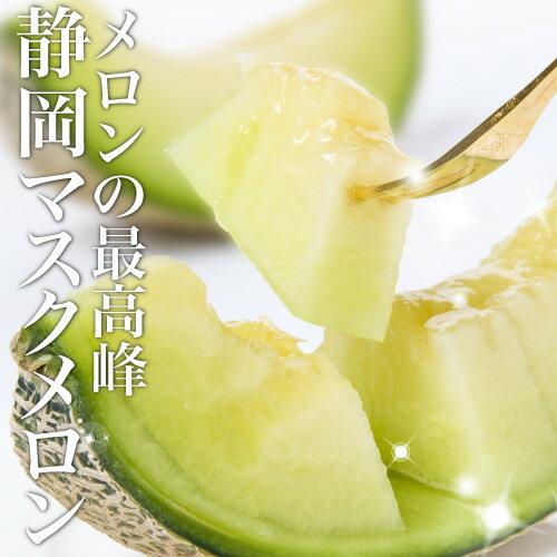 お買い得   静岡メロン   【送料無料】