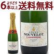 【よりどり】【8本ご購入で送料無料】ルイ ヌヴロ シャンパン ブリュット ハーフ 375ml白泡【シャンパン コク辛口】【スパークリングワイン】^VADB36H0^