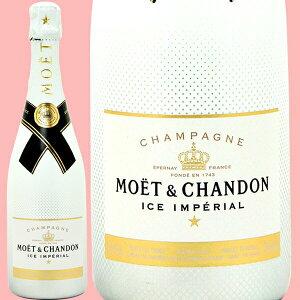 モエ・エ・シャンドン アンペリアル インペリアル シャンパーニュ シャンパン