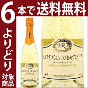 トラディシオナル ブルット ナチューレ ゴールド クエバス サントヨ スパークリングワイン