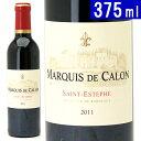 2011 マルキ ド カロン ハーフ 375mlサンテステフ 赤ワイン コク辛口 AB ^AACS21G1^