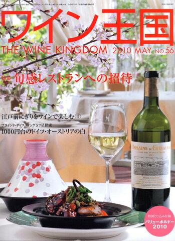 書籍 ワイン王国 56号 送料無料 ワイン ^ZMBKKG56^
