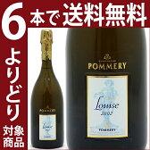 ポメリー [2002] キュヴェ ルイーズ 750ml 箱なしシャンパーニュ)白【シャンパン コク辛口】^VAPM66A2^