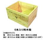 ワイン木箱 (6本入り用・3本×2段)【楽ギフ_のし宛書】円高還元【ワイン】