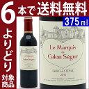 よりどり6本で送料無料2013 ル マルキ ド カロンセギュール ハーフ 375mlサンテステフ 赤ワイン コク辛口 ワイン AB ^AACS21G3^