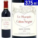 2014 ル マルキ ド カロンセギュール ハーフ 375mlサンテステフ 赤ワイン コク辛口 AB ^AACS21G4^