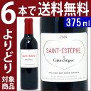 よりどり6本で送料無料2014 サン テステフ ド カロン セギュール ハーフ 375mlサンテステフ 赤ワイン コク辛口 ワイン ^AACS31G4^