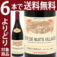 [2004] コート ド ニュイ ヴィラージュ ルージュ 750ml (シャルル ノエラ)赤ワイン【コク辛口】^B0HRCNA4^