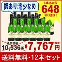 ■【12本セット 送料無料】メトド トラディシオナル ブルット (クエバス サントヨ) 750ml 白【スパークリングワイン 辛口】^VEYRBRKC^