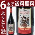 [2005] レセルバ 750ml(キンタ ド ペルジガン)赤ワイン【コク辛口】【ワイン】^I0PGRVA5^