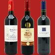 ワインセット ワイン ギフト 送料無料 シニアソムリエ厳選ボルドー赤3本セット 第80弾 赤ワイン GIFT ^W0OBA1SE^