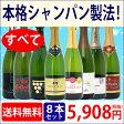 【ワイン】【送料無料】【ワインセット】【限定セット】すべて本格シャンパン製法極上の泡8本セット【ワインセット】【wine】【ワイン ギフト】【gift】^W0T202SE^