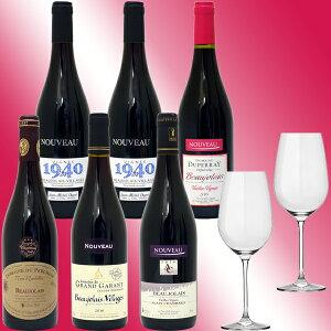 ボジョレーヌーボー クリスタルグラス プレゼント ヴェリタス 赤ワイン ボージョレー ヌーヴォー