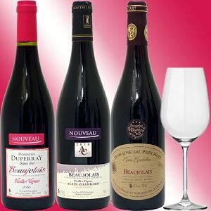 ボジョレーヌーボー クリスタルグラス プレゼント ボジョレー ヌーヴォー ヴェリタス 赤ワイン ボージョレー ヌーボー