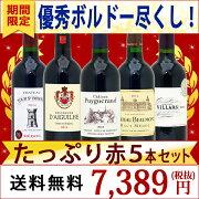 パーカー ボルドー たっぷり 赤ワイン