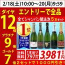 【送料無料】すべて本格シャンパン製法の極上辛口スパークリング5本セット!
