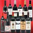 ワインセット 【送料無料】 ワインセット 優秀 赤ワインが詰まったボリューム満点!美味しいもの名産地より直輸入赤12本セット≪第201弾≫ ワイン ギフト WINE GIFT ^W0GE35SE^
