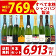 ワインセット 【送料無料】1本当り740円!すべて本格シャンパン製法の極上辛口スパークリング12本セット!≪第01弾≫ ワイン ギフト wine gift ^W0AY01SE^