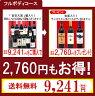 【2,760円のセットがタダになった!】【送料無料】フルボディコース(赤12本+フルボディ赤3本セット)^W0WJ07SE^