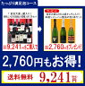 【2,760円のセットがタダになった!】【送料無料】たっぷり満足泡コース(赤12本+本格シャンパン製法の泡3本セット)^W0WJ09SE^