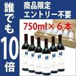 【6本木箱入りセット 送料無料】[2013] オーパスワン 750ml×6本 赤ワイン【コク辛口】【ワイン】^QARM01K3^
