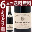 [2006] コルトン ロニエ 特級畑  750ml (ドメーヌ シュヴァリエ)赤ワイン【コク辛口】【ワイン】^B0CECTA6^