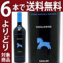 【よりどり6本で送料無料】[2006] サンラー (オーガニック) 750ml(カヴァリエリーノ) 赤ワイン【コク辛口】【ワイン】^FCICSLA6^