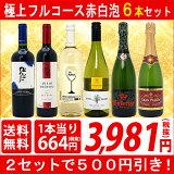 ▽【6大ワインセット 2セット500円引】【送料無料】極上フルコース赤白泡6本セット(赤2本、白2本、泡2本)≪第32弾≫【ワインセット】【wine gift】^W0XP32SE^