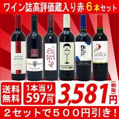ヴェリタス6大ワインセットの実際の口コミ評判レビュー