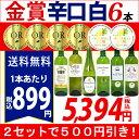 ▽[C]【6大ワインセット 2セット500円引】白ワイン ワインセット...
