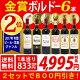 ▽【6大ワインセット 2セット800円引】年間ランキング2位!【送料無料】すべて金賞ボルド…