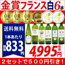▽【6大ワインセット 2セット500円引】白ワイン ワインセ...