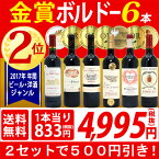 ▽(6大 ワインセット 2セット500円引)年間ランキング2位! 送料無料 ワイン赤ワインセット すべて金賞ボルドー激旨赤6本セット ^W0KGG6SE^
