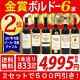 ▽【6大ワインセット 2セット500円引】年間ランキング2位!【送料無料】すべて金賞ボルド…