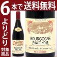 [2007] ブルゴーニュ ピノ ノワール 750ml(シャルル ノエラ)赤ワイン【コク辛口】^B0HRPNA7^