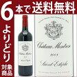 [2008] シャトー モンローズ 750ml(サンテステフ第2級)赤ワイン【コク辛口】【ワイン】【GVA】【AB】^AAMT01A8^