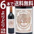 [2008] シャトー ピション ロングヴィル バロン 750ml (ポイヤック第2級)赤ワイン【コク辛口】【ワイン】【GVA】【AB】^ABPI01A8^