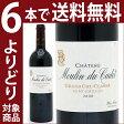 [2008] シャトー ムーラン デュ カデ 750ml (サンテミリオン特別級)赤ワイン【コク辛口】【ワイン】【GVA】【AB】^AKMC01A8^