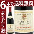 [2008] シャンベルタン 特級畑 750ml (ドメーヌ ルイ レミ)赤ワイン【コク辛口】【ワイン】【GVB】^B0RYCHA8^