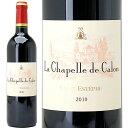 [2010] ラ シャペル ド カロン  750ml (サンテステフ)赤ワイン【コク辛口】 【ワイン】【GVA】【AB】^AACS2310^