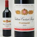 [2010] シャトー・クロワゼ・バージュ 750ml(ポイヤック第5級)赤ワイン【コク辛口】【ワイン】【GVA】【RCP】【AB】【wineday】^ABBA0110^