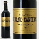 [2010] シャトー・ブラーヌ・カントナック 750ml(マルゴ−第2級)赤ワイン【コク辛口】【ワイン】【GVA】【RCP】【AB】【wineday】^ADBC0110^