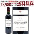 【よりどり】【6本ご購入で送料無料】[2011] シャトー ベルナドット 750ml(オー メドック)赤ワイン【コク辛口】【ワイン】【AB】【YA】^AGBN0111^