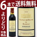 よりどり6本で送料無料2009 シャトー レ グラーヴ ド バロー ハーフ 375mlAOCボルドー 赤ワイン コク辛口 ワイン ^AOWA01HY^