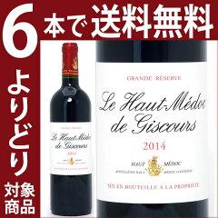 [2010]ル・オーメドック・ド・ジスクール750ml(オー・メドック)赤ワイン【コク辛口】[MWセレクション]【楽ギフ_のし宛書】【YDKG】【ワイン】【BX09】【GVA】【RCP】
